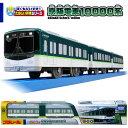 プラレール ぼくもだいすき たのしい列車シリーズ 京阪電車 10000系