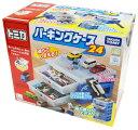 トミカ パーキングケース24 (おかたづけシリーズ)【 おもちゃ 男の子 トミカ ミニカー 駐車場 ...
