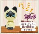 ハーモリーズ ミルク【 ネコ 猫 ギミック 音声 おもちゃ 電子玩具 】70s G3.2...
