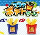 フライDEポテトゲーム 12個セット(1個80円)【 わくわ...