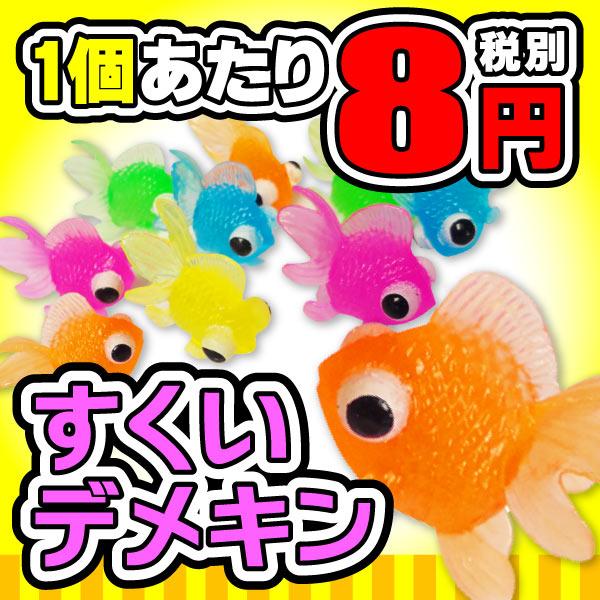 【金魚すくい】【景品】 カラフル 出目金魚すくい すくい出目金 100個セット(1個当たり…...:sanyodo-shop:10008203