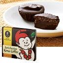 [5000円以上で送料無料] ハワイお土産 | メネフネ コナコーヒーダークチョコレート【163533】