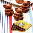 [5000円以上で送料無料] オーストラリアお土産 | コアラマカデミアナッツチョコレート【165501】