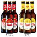 [5000円以上で送料無料]ドイツお土産   フリューケルシュ&ラドラー6本 ビール 2種6本セット【R61553】
