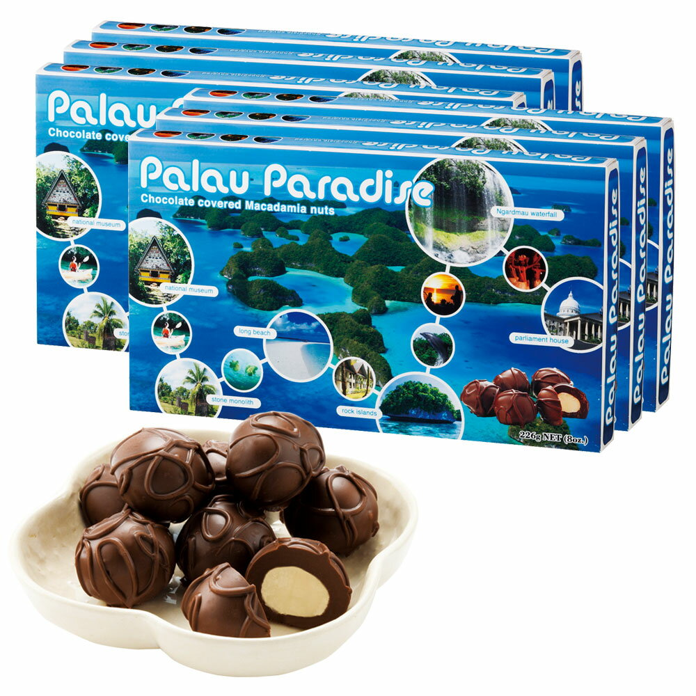 [送料無料] パラオお土産 | パラオ パラダイス マカデミアナッツチョコレート 6箱セット【194131】