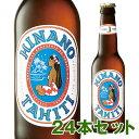 [送料無料] タヒチお土産 | ヒナノビール 瓶入り 24本セット【901948】 10P05Nov
