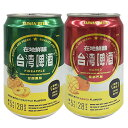 [5000円以上で送料無料] 台湾お土産   台湾パイナップル&マンゴービール 6缶セット【R69501】