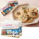 [5000円以上で送料無料] 東京土産 | ぶらり東京散歩 メープルプリントクッキー 2箱セット【J