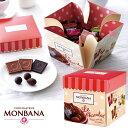 [5000円以上で送料無料] フランスお土産 | モンバナ アソートボックス チョコレート【