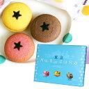 [5000円以上で送料無料] 東京土産 | 東京まるころサンドクッキー 15個入り【J17105】