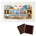 [5000円以上で送料無料] オーストリアお土産 | オーストリア ダークチョコレート【171234】