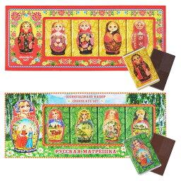 [5000円以上で送料無料] ロシアお土産 | マトリョーシカ チョコレート 2種セット【171258】