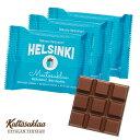 フィンランドお土産 | ヘルシンキ ミルクチョコレート 3個セット