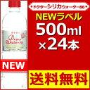 ドクターシリカウォーター 86ラベル Dr.Silica Water 500ml×24本