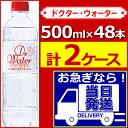 ドクターウォーター シリカ水 【2ケース/500ml×48本】