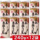 【240g×12袋】五島手延べうどん(1袋約2〜3人前)