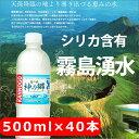 神の郷 軟水 ミネラルウォーター 500ml×42本...