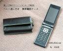 【YUZO】ガラケーケース/携帯電話ケース/牛革/ガラケー/ベルト ポーチ バッファローカーフ