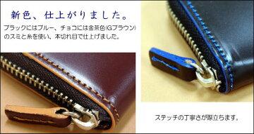 小銭入【送料無料】日本で唯一のコードバンタンナー・新喜皮革社製コードバン(馬尻革)×本ヌメ革ラウンドファスナー小銭入10P05Sep15