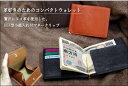 マネークリップ(薄型財布)/ヌメ革 BOX型小銭入れ付札ばさみ 10P09Jul16