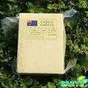 【業務用】【セミハード】【大容量】オーストラリア ホワイト チェダー チーズ(Chedda