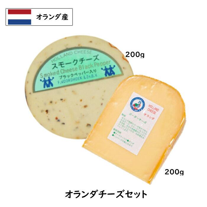 【各国のチーズ2個セット】にこにこ オランダ チーズセット 【スモークチーズ (Smoked Cheese) 200g・フリコゴーダ(Frico Gouda) 200g】(総重量400g以上お届け)