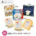 【送料無料】【総重量1.4kg以上】6種類のチーズを詰め合わせお試しナチュラルチーズセ