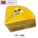 [ノルウェーフェア]ノルウェー リダーチーズ 400gカット(400gカット以上お届け)(Ridder cheese)【北欧 チーズ】【ウォッシュ】【お料理に】