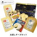 【送料無料】お試しナチュラルチーズセット6種類のチーズを詰め...