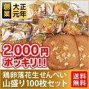【送料無料】鶏卵落花生せんべい【山盛りセット】なんとぎっしり100枚(2枚x50袋)♪九州久留米名物♪