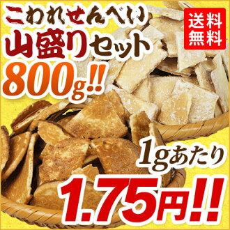 破碎的鎬餅乾! 有很多 800 g! 姜瓦sennbei & 上味噌大米餅乾 10P24Oct15