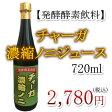 【発酵酵素飲料】チャーガ濃縮ノニジュース720ml