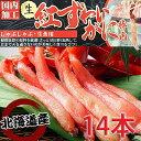 【紅ズワイガニ】北海道産の紅ズワイガニ棒肉 14本...