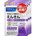 FANCL ファンケル えんきん 30日分 3袋セット 送料無料