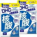 DHC 核酸30日分×2個セット 送料無料