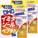 DHC イミダゾールペプチド30日分×2個セット サプリメント 送料無料