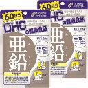 DHC 亜鉛 60日分×2個セット サプリメント 健康 送料...