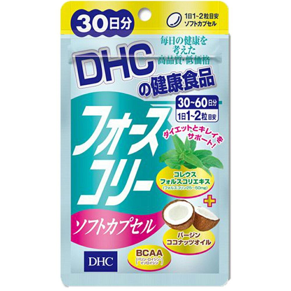 DHCフォースコリーソフトカプセル30日分送料無料サプリメントダイエットタブレット健康食品人気ランキ