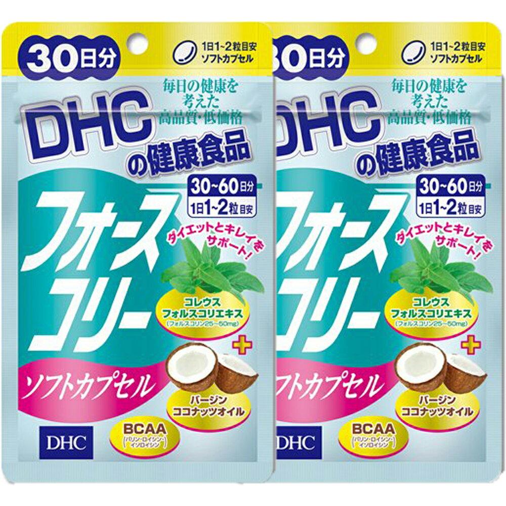 DHCフォースコリーソフトカプセル30日分×2個セット送料無料サプリメントダイエットタブレット健康食