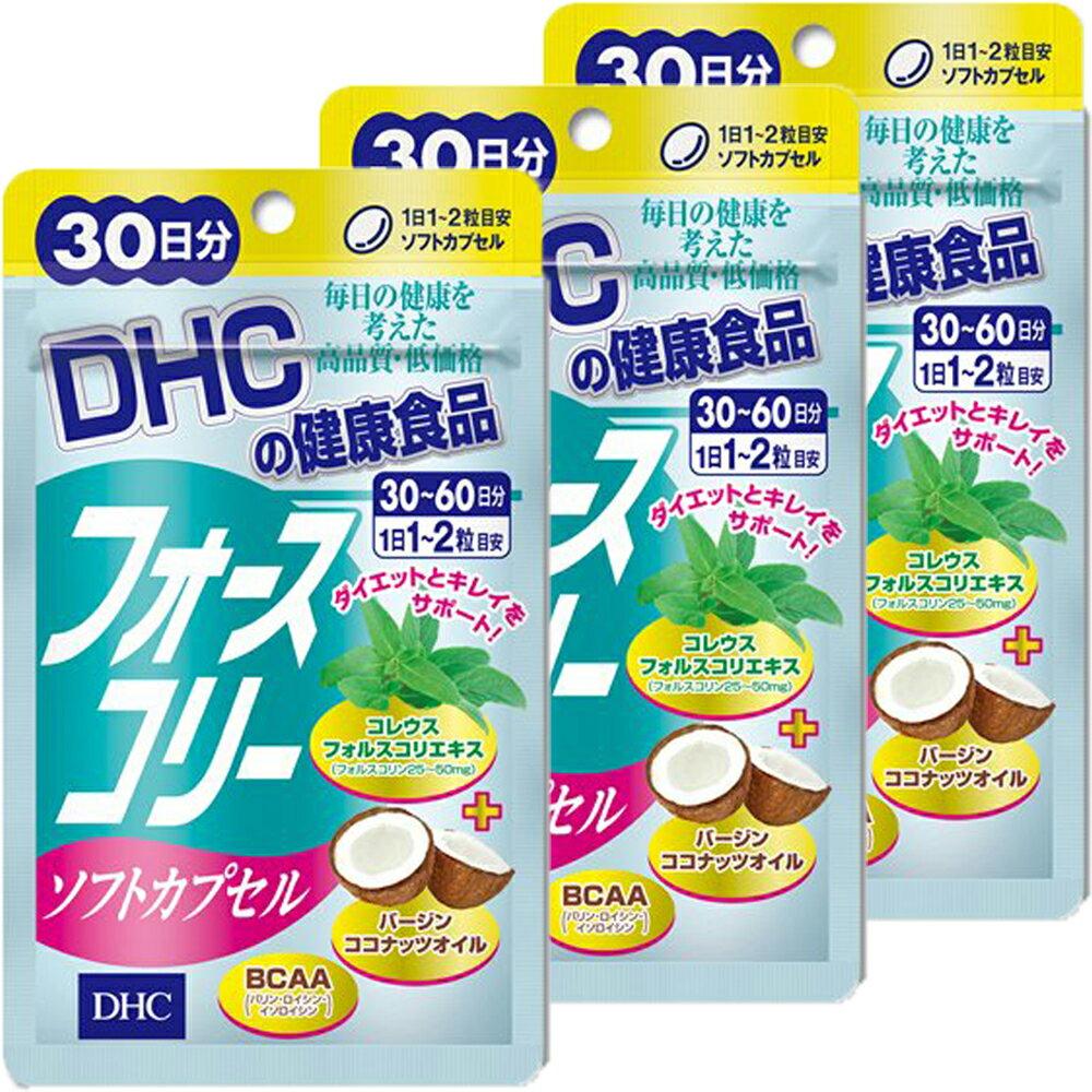 DHCフォースコリーソフトカプセル30日分×3個セット送料無料サプリメントダイエットタブレット健康食