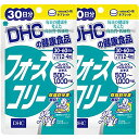 DHC フォースコリー 30日分×2個セット ダイエット 送...