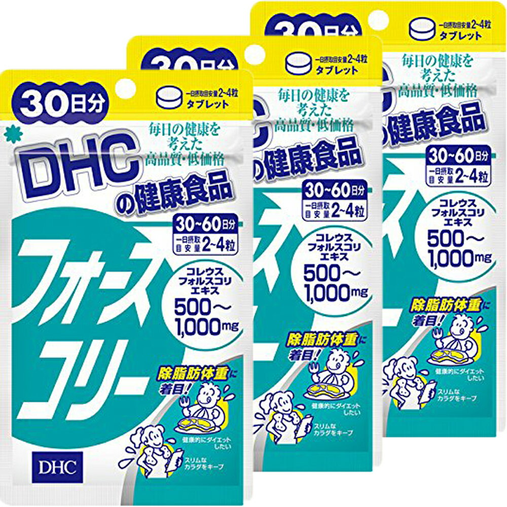 DHCフォースコリー30日分×3個セットダイエットサプリメント送料無料フォースコリフォースコリーサプ
