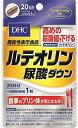 DHC ルテオリン尿酸ダウン 送料無料 サプリメント 尿酸値 プリン体 タブレット ポリフェノール ビタミンC β-カロテン 葉酸 男性