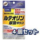DHC ルテオリン尿酸ダウン 20日分 4個セット 送料無料 サプリメント 尿酸値 プリン体 タブレット ポリフェノール ビタミンC β-カロテン 葉酸 男性