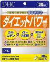 DHC ダイエットパワー 90粒 30日分