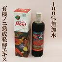 ●東亜貿易開発 有機タヒチ産100%ピュアノニ熟成発酵エキス 900ml【有機ノニ】