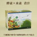 ●【Hikari】【ヒカリ】酵素×水素 青汁3g×25包【大...
