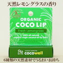 ●ココウェル オーガニックココリップ (フレッシュレモングラス) 5g ココナッツ リップバーム リップ LIP バージンココナッツオイル ..