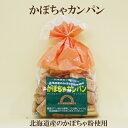 ●180g北海道産の小麦粉100%使用 厳選素材のかぼちゃカンパン