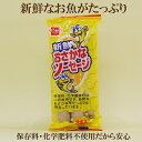 ●【健康フーズ】【新鮮】【おさかなソーセージ】45g×3本 ...